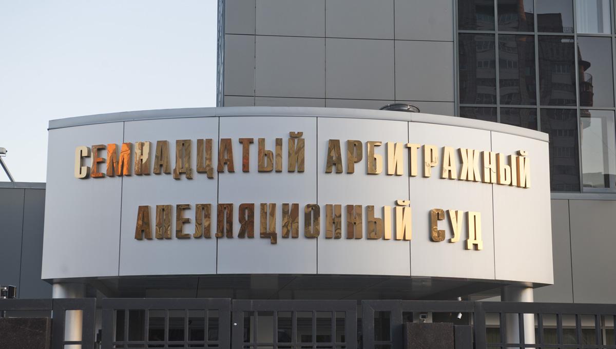 17 арбитражный апелляционный суд
