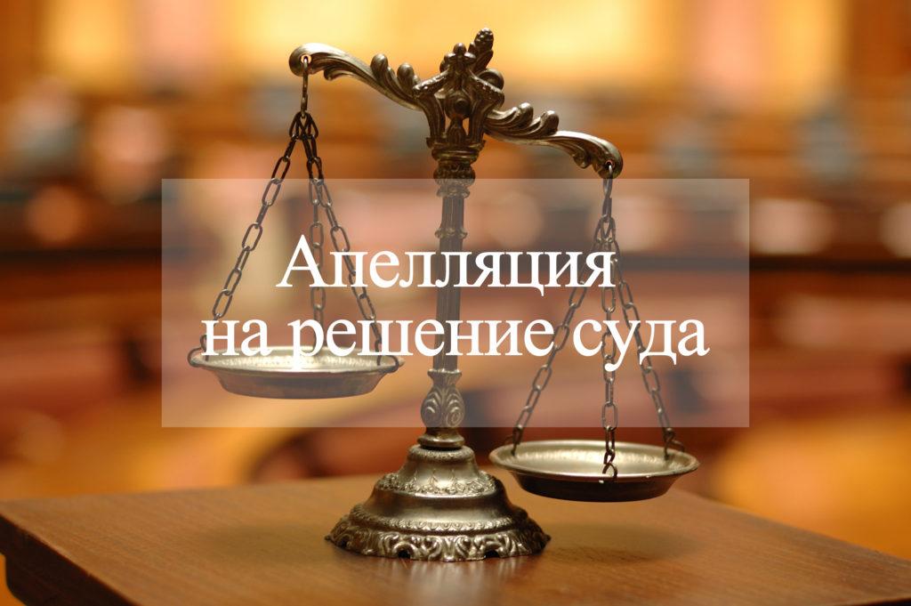 Апеляция на решение суда